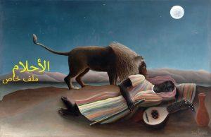 La bohémienne endormie (the sleeping gypsy) by henri rousseau