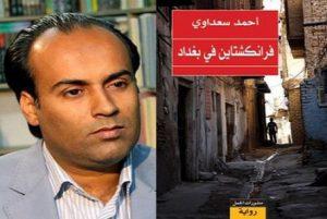 الروائي العراقي أحمد سعداوي: في ظل الحريات الجديدة المختلطة بالفوضى في العالم العربي لدينا واقع جديد، في جانب منه يبدو خيالياً