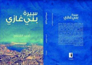 """الروائي الليبي أحمد الفيتوري: في """"سيرة بني غازي"""" اكتب سيرتنا"""