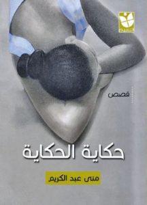 الكتابة أنثى حزينة في قصص منى عبد الكريم