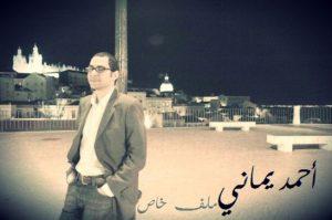 أحمد يماني.. ملف خاص