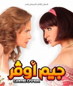 جيم أوفر: السبكي ينتصر على السينما المصرية