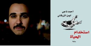 """أحمد ناجي: """"استخدام الحياة"""" عن القاهرة التي نعيش فيها بـ""""أخلاق السجناء"""""""