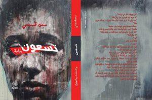 التسعون رواية لــ سمير قسيمي