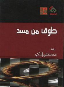 مصطفى البلكي يخبز حكاياته من طين الأرض