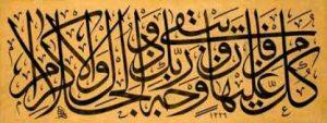 الخطاب الديني في فضائيات مبارك (2- 6)