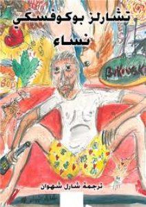 «نساء» بوكوفسكي.. الجنس في مواجهة الموت