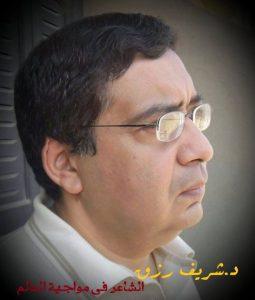 شريف رزق.. الشاعر في مواجهة العالم