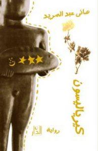 كيرياليسون.. رواية عن الهامش المنسي والأحلام الغاربة