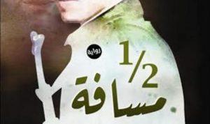 محمد صالح البحر حارس الحكايات