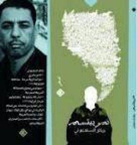 """موقع الكتابة ينشر ديوان """"نمر يبتسم"""" للشاعر خالد السنديوني"""