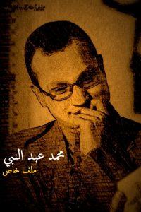 محمد عبد النبي.. ملف خاص