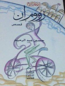 """بورسعيد وفضاءاتها النفسية في """"زووم إن"""""""
