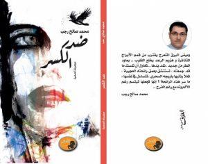 """محمد صالح رجب وكتابة المسكوت عنه. في مجموعته القصصية """" ضد الكسر"""""""