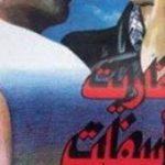 """""""عفاريت الاسفلت"""" فيلم ينشد الحياة ويولد الامل في سينما عربية جديدة"""
