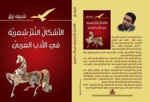 """موقع الكتابة ينشر كتاب """"الأشكال النثر شعرية في الأدب العربي"""" للشاعر د.شريف رزق"""