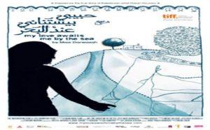 """""""حبيبي بيستناني عند البحر"""".. فلسطين ..مزرعة الاحلام"""
