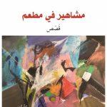 """""""مشاهير في مطعم"""".. مجموعة قصصية جديدة للمغربي محسن اليزيدي"""