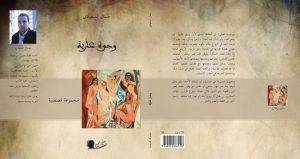 موقع الكتابة الثقافي writers 71