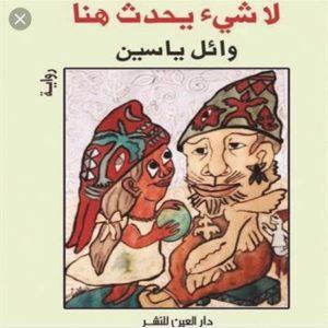 موقع الكتابة الثقافي writers 81