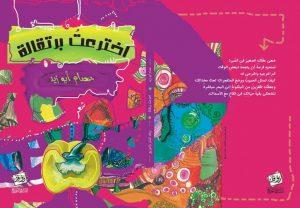 قصائد من .. اخترعت برتقالة لـ عصام أبو زيد