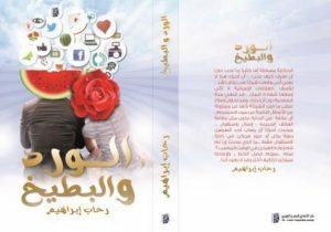 الورد والبطيخ.. كتاب جديد لـرحاب إبراهيم