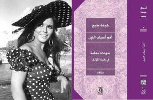 سعاد حسني .. فيلم مصري طويل