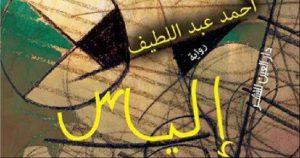"""الموت والحياة وذلك العود الأبدي في رواية """"إلياس"""" لأحمد عبد اللطيف"""