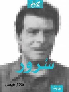 قراءة لرواية  سـرور لـ طلال فيصل