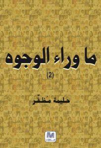 قراءة لكتاب  مـا وراء الوجوه