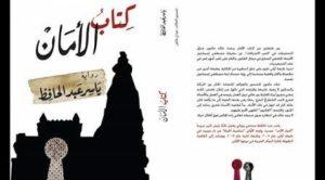 النص والسلطة والإرهاب(1)