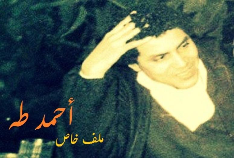 أحمد طه.. ملف خاص