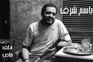 باسم شرف.. ملف خاص