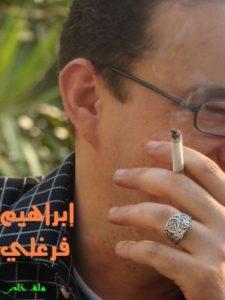 إبراهيم فرغلي ..ملف خاص