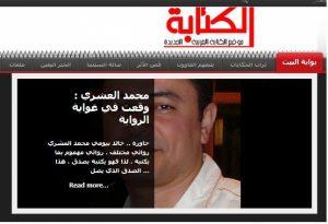 خيال ساخن لمحمد العشري .. ملف خاص