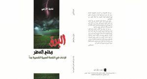 """آليات الاشتغال النقدي ومراميه في كتاب: """"البرق وحلم المطر: قراءات في القصة العربية القصيرة جدا"""" لنادية الأزمي"""