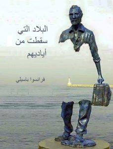 موقع الكتابة الثقافي writers 9