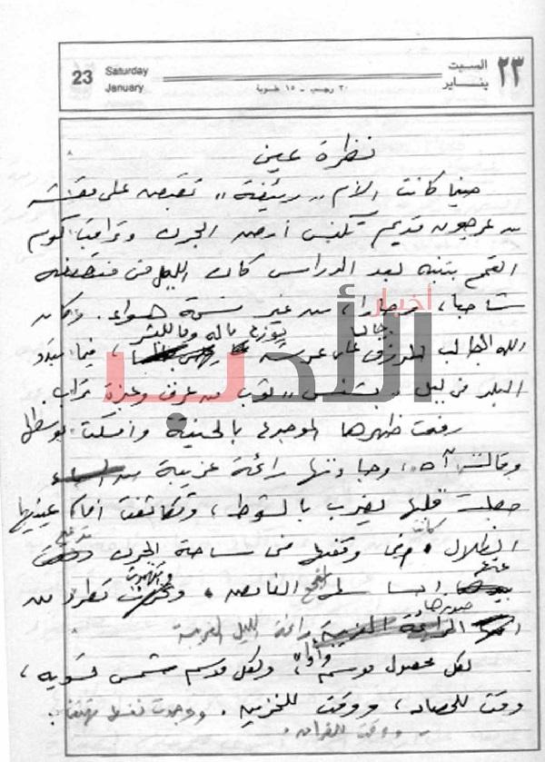 موقع الكتابة الثقافي saaid kafrawy 4
