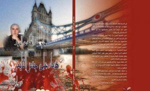 دماء على جسر التايمز