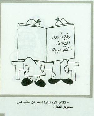 موقع الكتابة الثقافي كاريكاتير 01