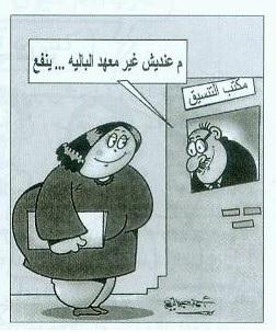 موقع الكتابة الثقافي كاريكاتير 03