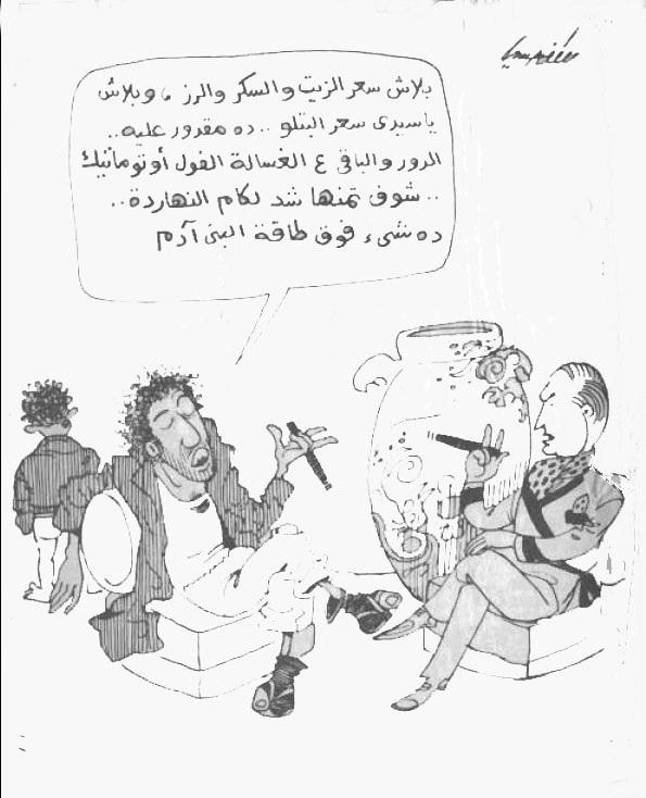 موقع الكتابة الثقافي كاريكاتير 05