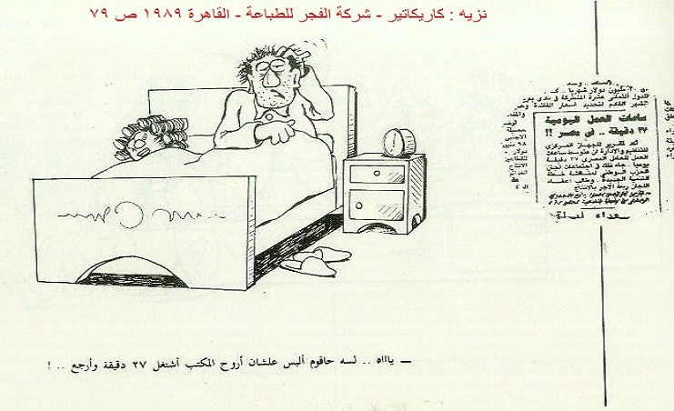 موقع الكتابة الثقافي كاريكاتير 06