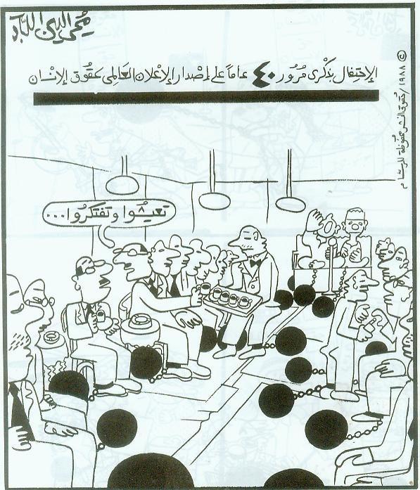 موقع الكتابة الثقافي كاريكاتير 07