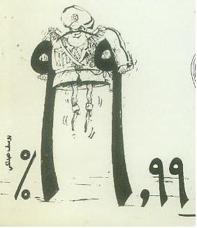 موقع الكتابة الثقافي كاريكاتير 08
