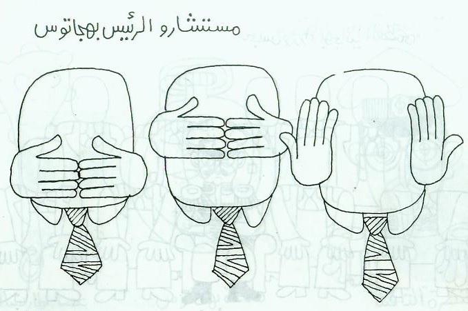 موقع الكتابة الثقافي كاريكاتير 10