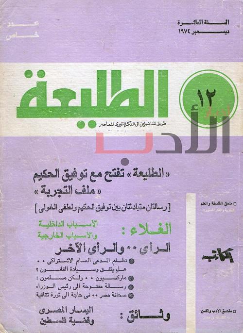 موقع الكتابة الثقافي ملف المجلات 03