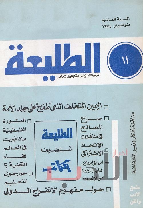موقع الكتابة الثقافي ملف المجلات 04