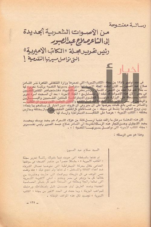 موقع الكتابة الثقافي ملف المجلات 05