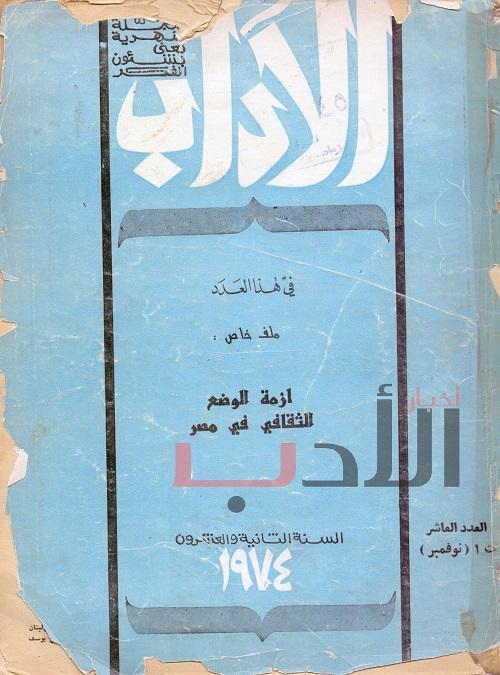 موقع الكتابة الثقافي ملف المجلات 08